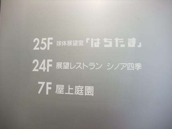 TOKYO70325.JPG