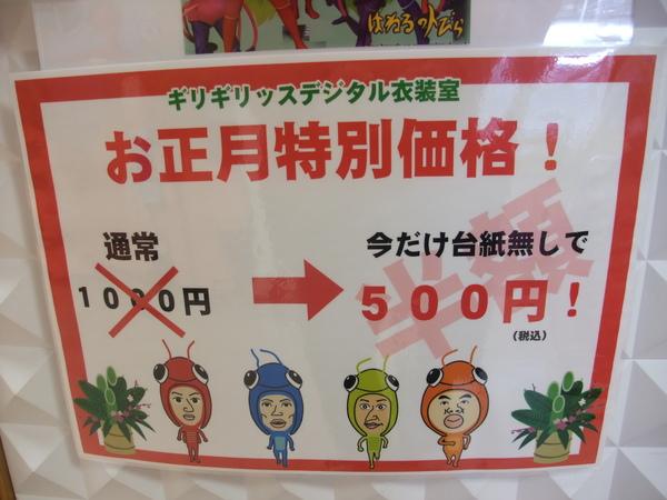 TOKYO70472.JPG