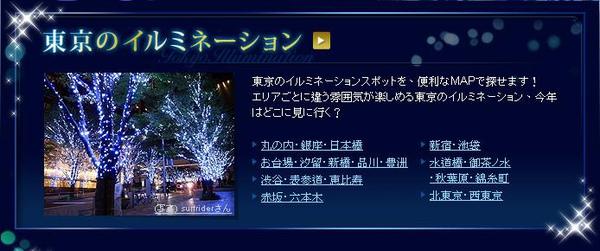 東京點燈分區.JPG