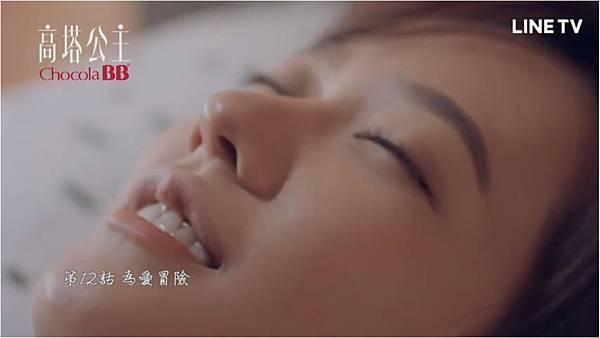 高塔公主第12話為愛冒險001.jpg