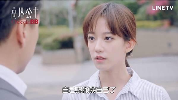 高塔公主第12話為愛冒險024.jpg