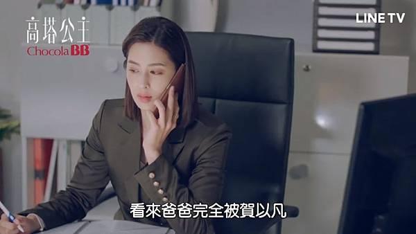 高塔公主第12話為愛冒險033.jpg