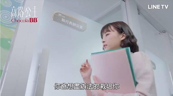 高塔公主第12話為愛冒險044.jpg