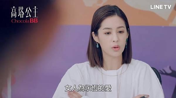 高塔公主第12話為愛冒險052.jpg