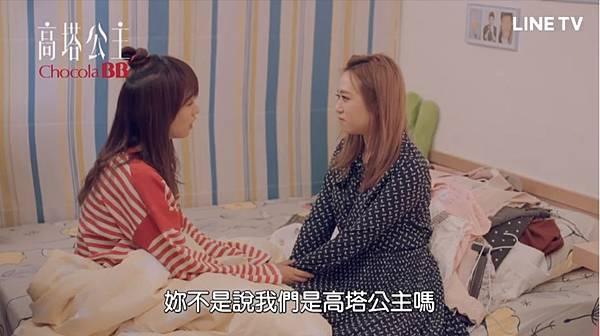 高塔公主第12話為愛冒險066.jpg