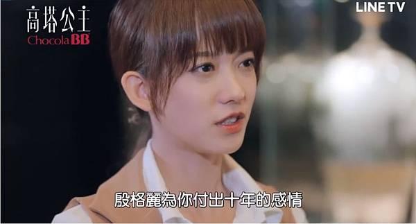 高塔公主第12話為愛冒險126.jpg