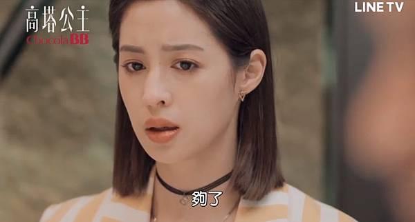 高塔公主第12話為愛冒險123.jpg