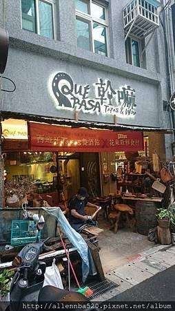 幹嘛餐酒館~西班牙料理x花東食材~外觀037