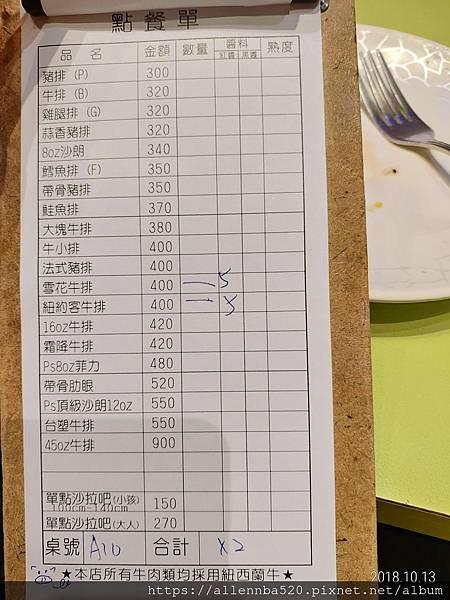 高雄岡山必吃餐廳 | 全家牛排館 CP值報表 | 帳單