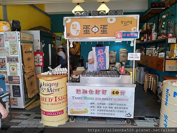 高雄旗山老街 | 韓國版蛋中蛋準備中