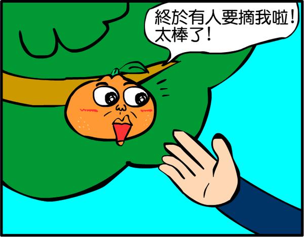 橘子篇03.PNG