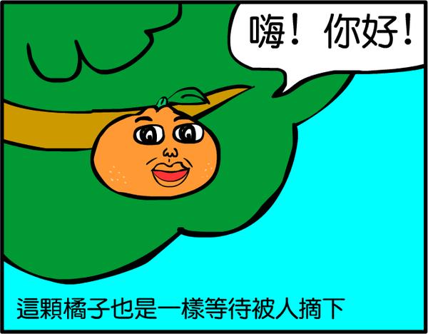 橘子篇02.PNG