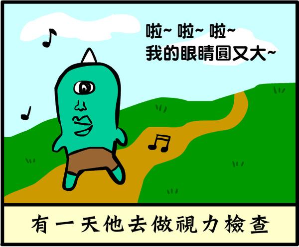 2010-8-14獨眼怪2.bmp
