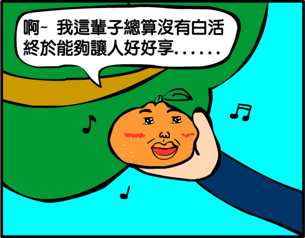 橘子篇04.PNG