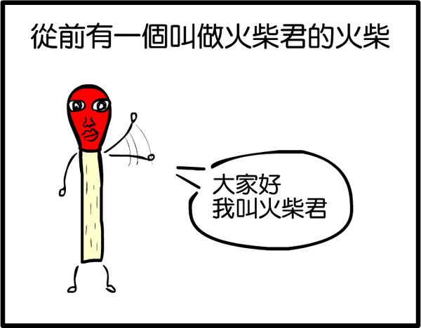 火柴篇01.PNG
