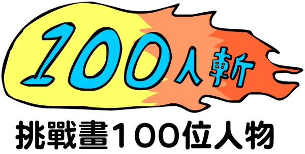 100kill.PNG