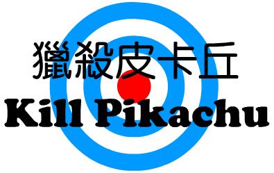 獵殺皮卡丘標題.PNG