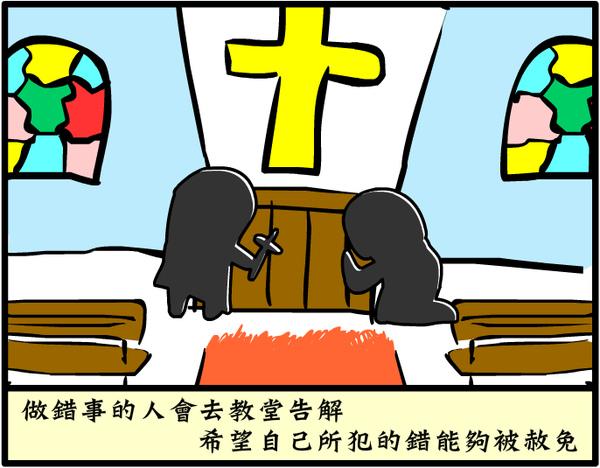 2010-8-15告解1.bmp
