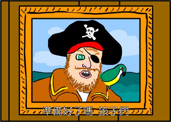 是的船長.PNG