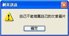 2010-8-17不能推薦自己.JPG
