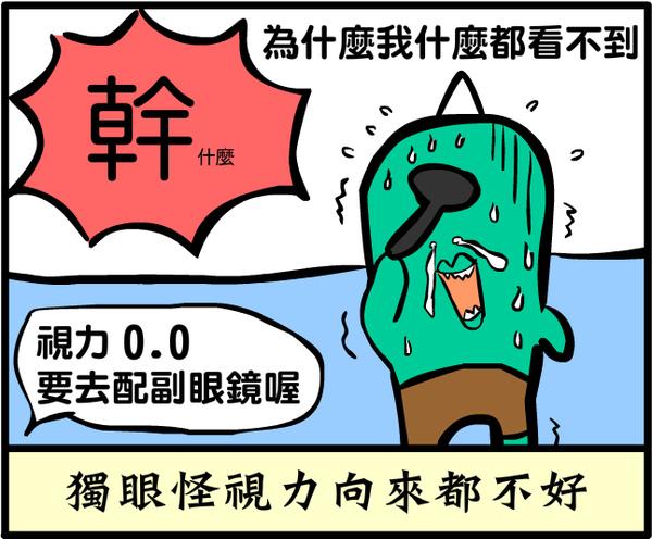 2010-8-14獨眼怪4.bmp