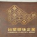 桃園觀音慢食旅遊第2團004.JPG