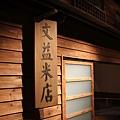 桃園觀音慢食旅遊第2團128.JPG