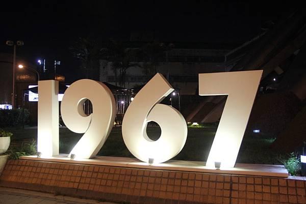 1967小酒館135.jpg