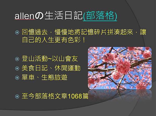 演講-志生小聚8