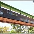 宜蘭幾米公園94.jpg