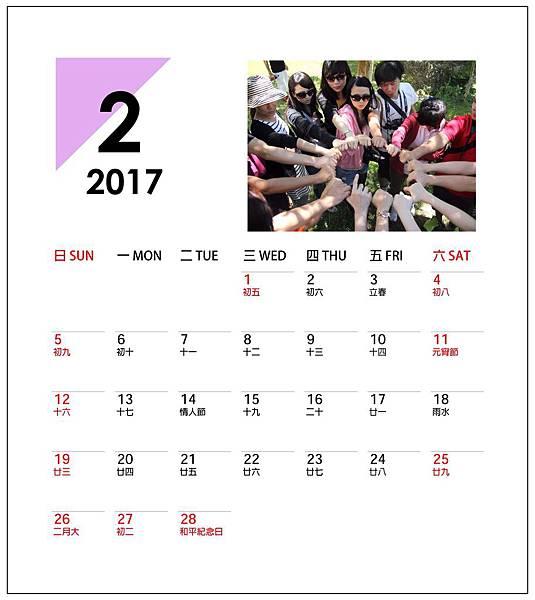 2017年桌曆4.jpg