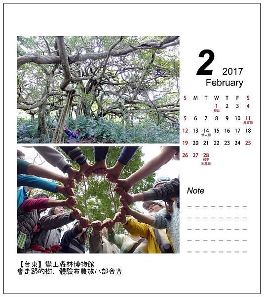 2017年桌曆3.jpg