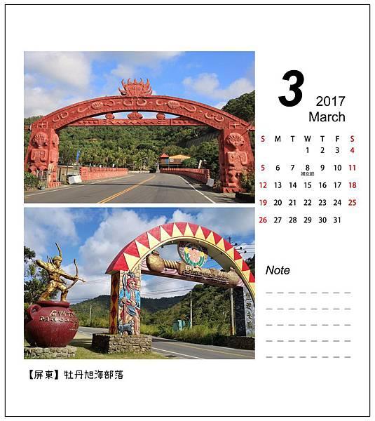 2017年桌曆5.jpg