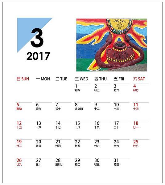 2017年桌曆6.jpg