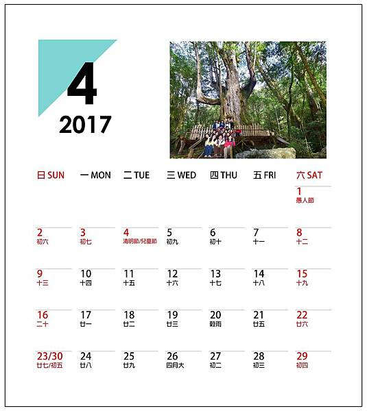 2017年桌曆8.jpg