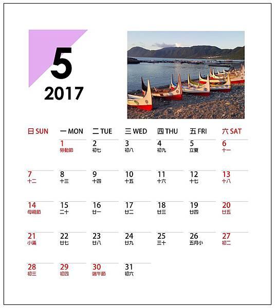 2017年桌曆10.jpg