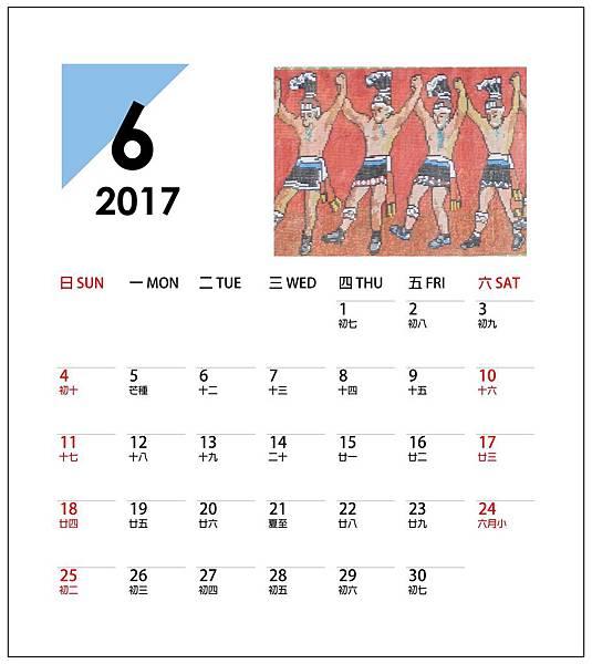 2017年桌曆12.jpg