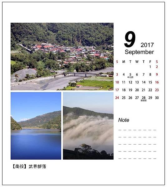2017年桌曆17.jpg
