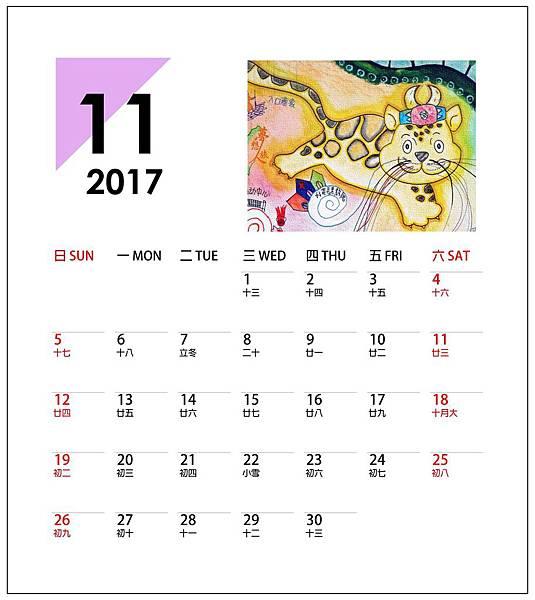 2017年桌曆22.jpg