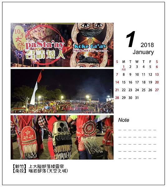 2017年桌曆25.jpg