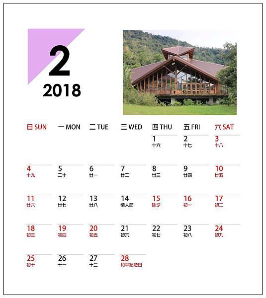 2017年桌曆28.jpg