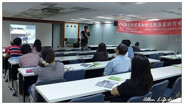 綠建築演講11.jpg