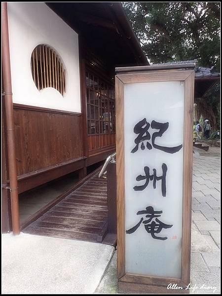 紀州庵_20.jpg