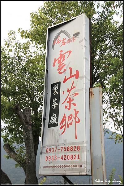 瑞岩紅香部落_029.jpg