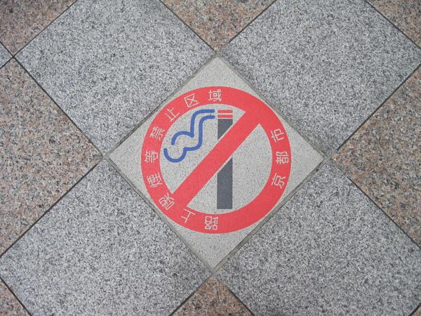 京都已經開始有規模的不准人在道路上直接抽菸了