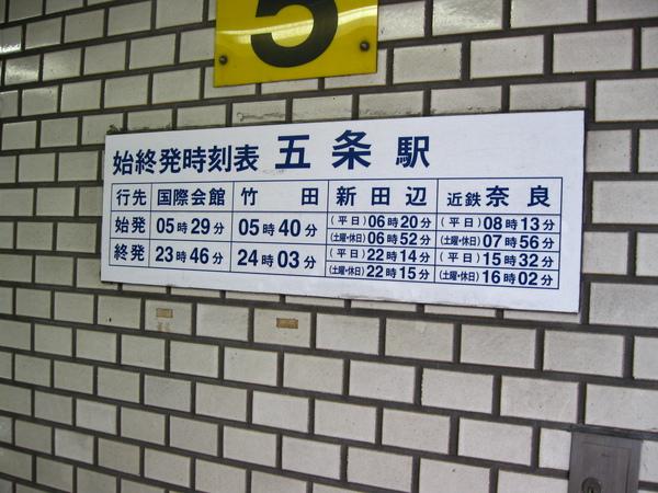京都地下鐵 5點多就開始發車了! 真早!!