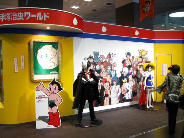 手塚治虫博物館