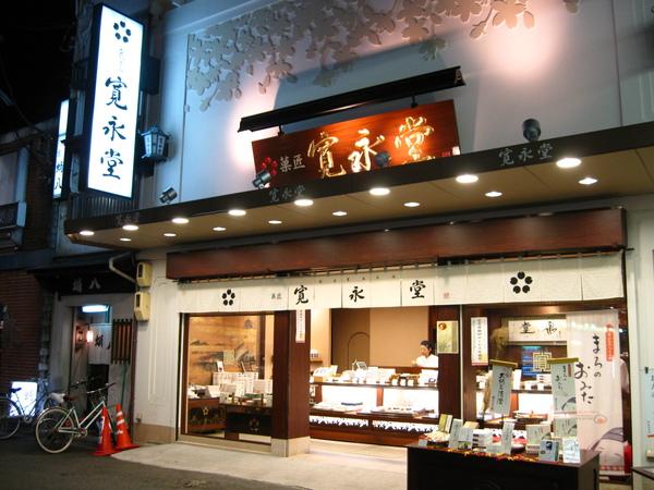 寬永堂的大紅豆納言真的是好好吃呀 至今還是會懷念