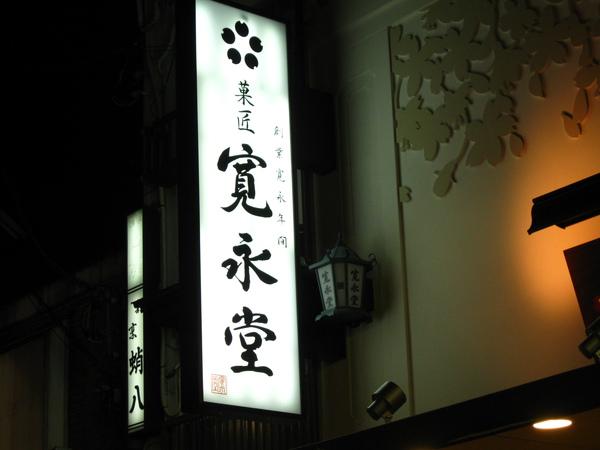現在是去京都必買的伴手