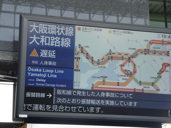 人身事故...... 這在日本其實常有.......